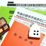 60歳以降日本年金機構から緑の封筒が届いたら、年金請求書の手続きを開始②